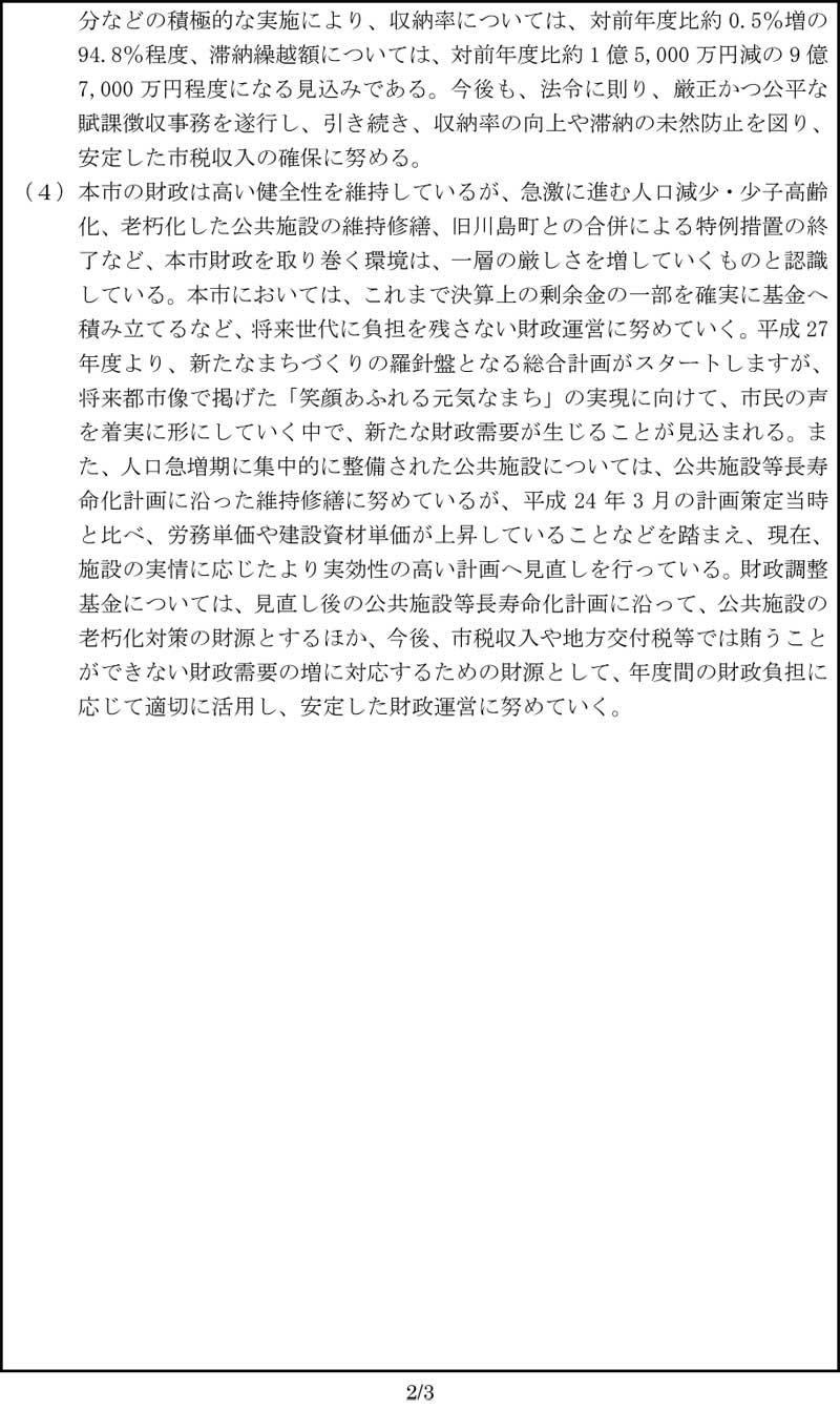sigikai-dayori-2-2