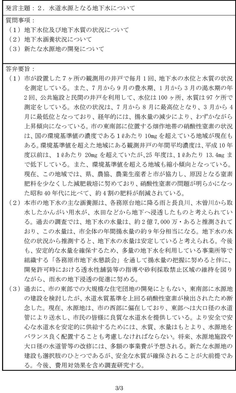 sigikai-dayori-2-3