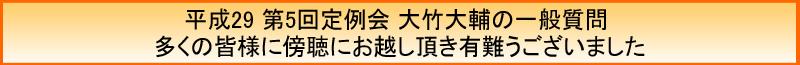 平成29年第3回研修会